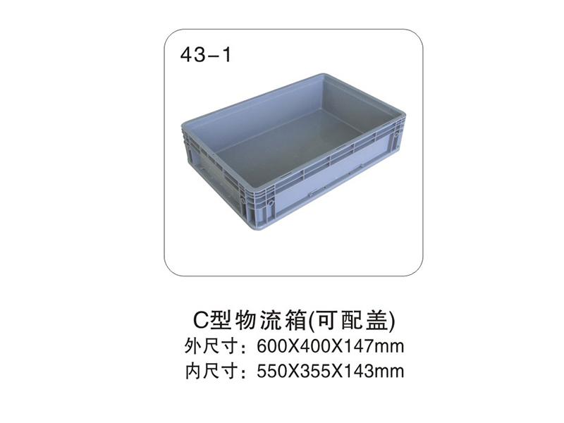 43-1  C型物流箱