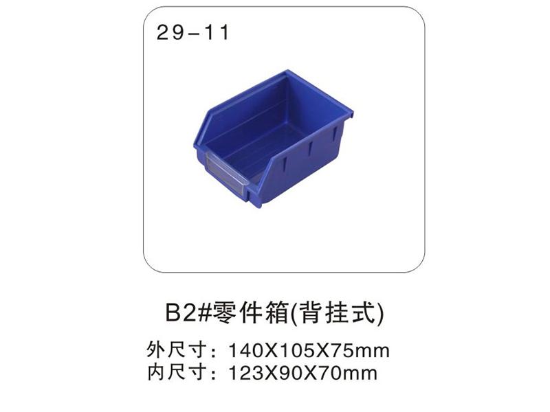 29-11-B2#零件盒