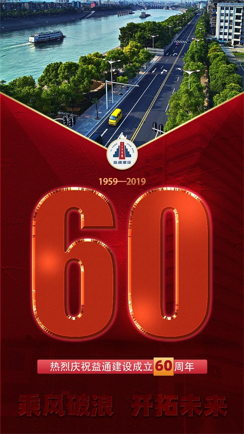 熱烈慶祝益通建設成立60周年