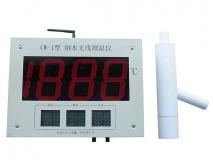 钢水无线测温仪