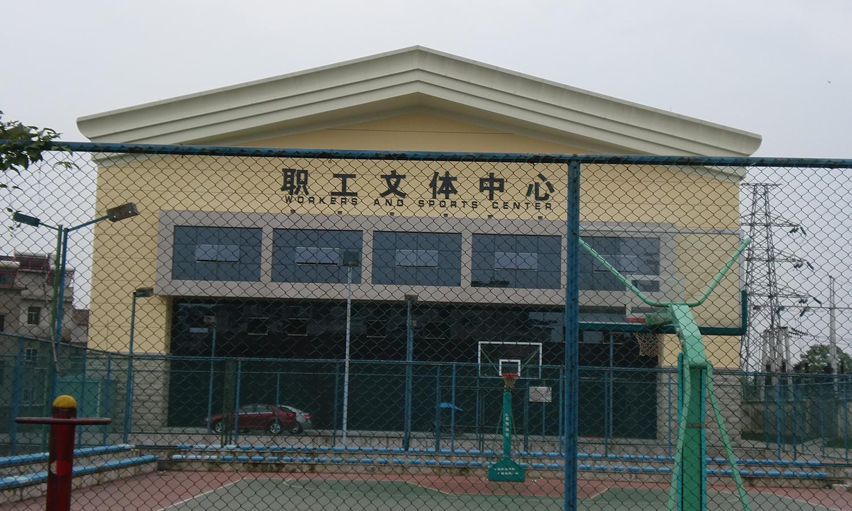 贛東公司工人文體中心