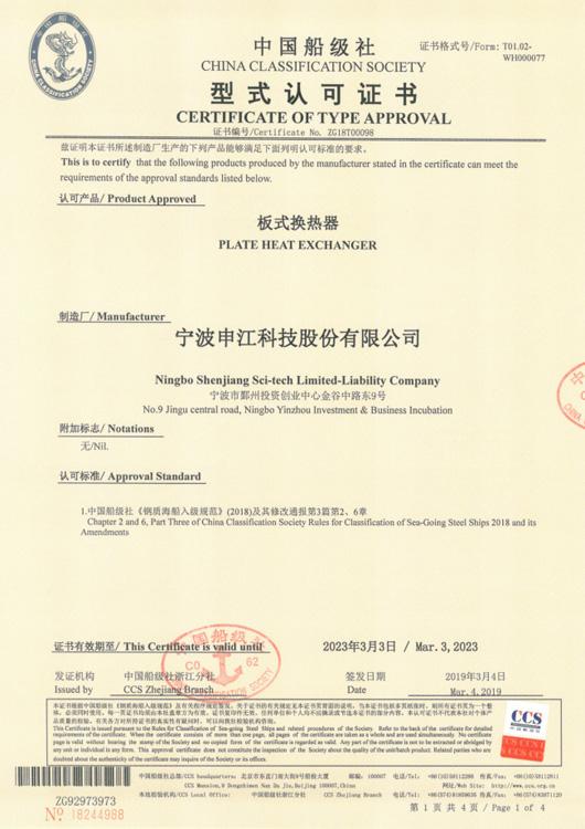 中國船級社形式認可證書