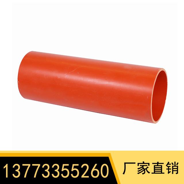 CPVC電力管 型號:Φ75mm