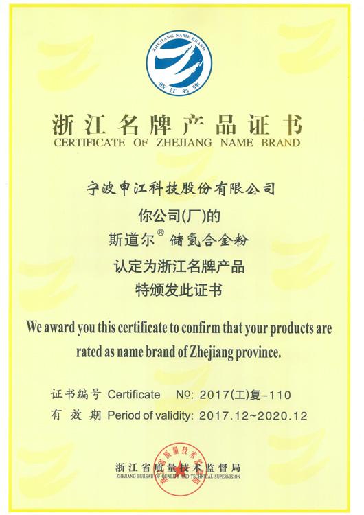 浙江名牌產品證書