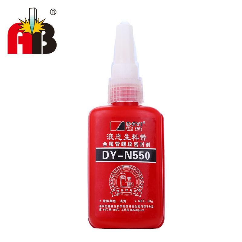 DY-N550液態生料帶