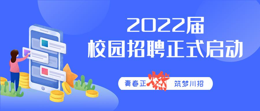 2022年川招校園招聘正式啟動!