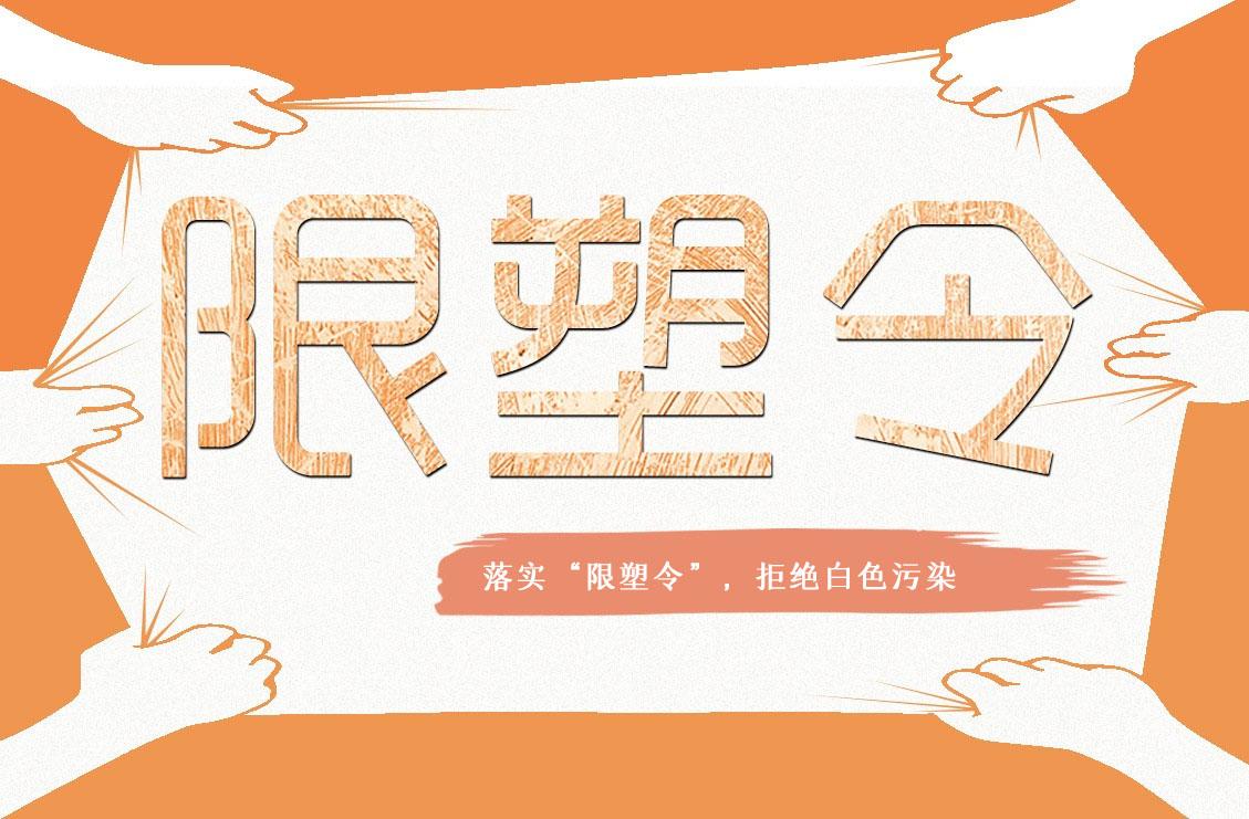 """2020年中国最新""""限塑令"""""""